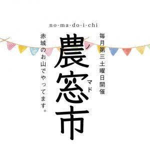 【月一マルシェ】農窓市 in赤城山古民家IRORI場