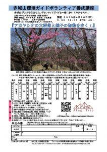 「アカヤシオの大群落と銚子の伽藍(がらん)を歩く!」赤城山環境ガイドボランティア養成講座 ※中止となりました。