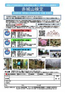 【赤城山検定2020】赤城山が大好きなあなた!目指せ赤城山の達人! 3級 10/3(土)延期日程決定!