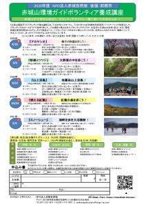 2020年度 赤城山環境ガイドボランティア養成講座:ガイドと一緒に季節ごとの赤城山を楽しもう!