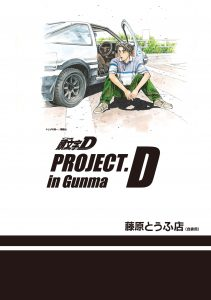 【頭文字D】PROJECT.D in Gunma