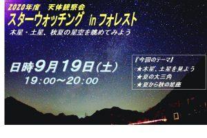 【定員に達しました】スターウォッチング~木星・土星、秋夏の星空を眺めてみよう~