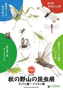 季節展「秋の野山の昆虫展」inぐんま昆虫の森