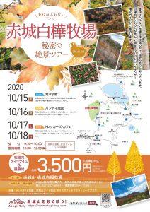 赤城山で秋を楽しむ! 赤城白樺牧場 秘密の絶景ツアー 2020秋
