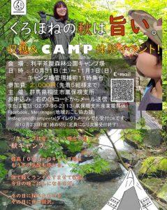 収穫&秋キャンプ体験イベント!
