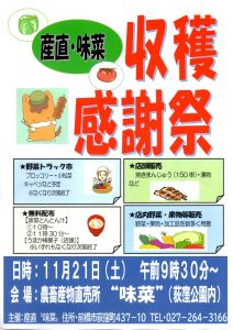 道の駅 赤城の恵 併設「産直 味菜」収穫感謝祭 【とん汁無料配布】