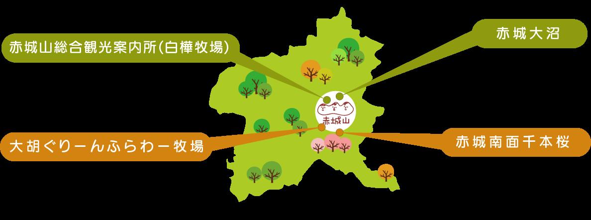赤城山ライブカメラ位置イメージ