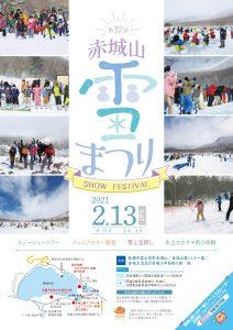 第32回  赤城山雪まつり (各イベント事前申込制) ※2021年赤城山雪まつりは中止となりました。