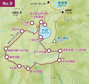 コースNo.9
