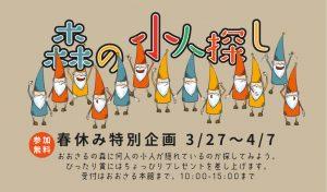 前橋市林間研修施設 おおさる山乃家2021年4月〜8月 イベントカレンダー