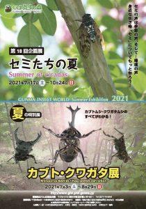 夏のイベント『カブト・クワガタ展』・『セミたちの夏』in  ぐんま昆虫の森